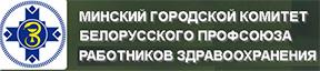 Минский городской комитет Белорусского профсоюза работников здравоохранения