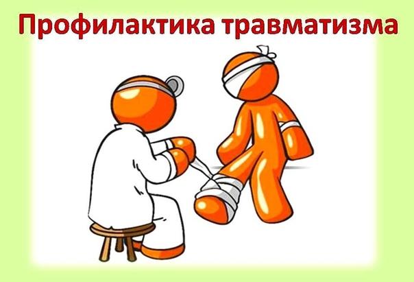 День профилактики травматизма - Единые дни здоровья - 32-я городская  клиническая поликлиника
