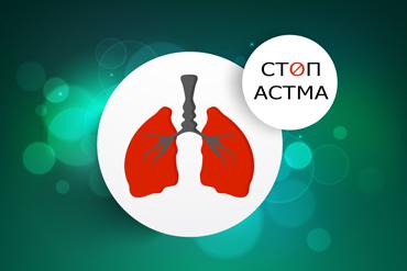 Международный «Астма-день» - Единые дни здоровья - 32-я городская  клиническая поликлиника
