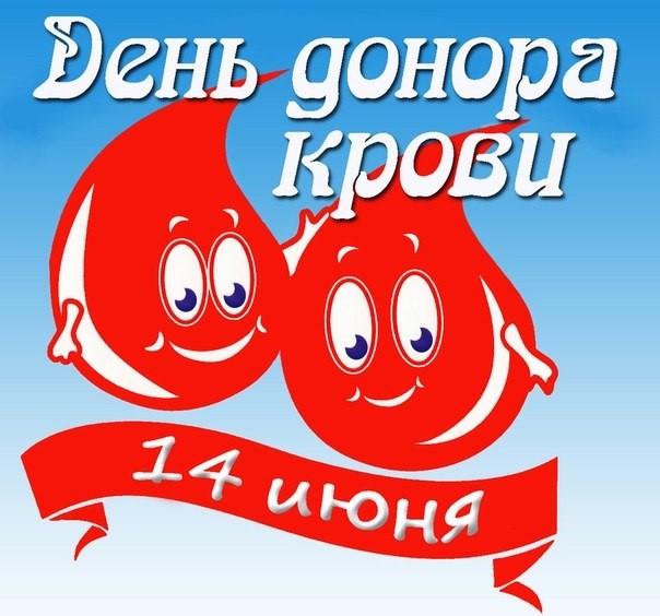 Картинки по запросу день донора крови