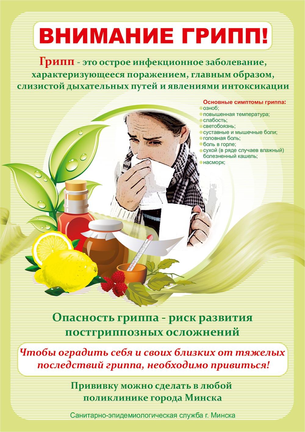 профилактика гриппа фото и картинки соусы это